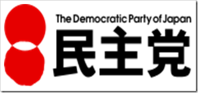 183px-Democratic_Party_of_Japan_svg