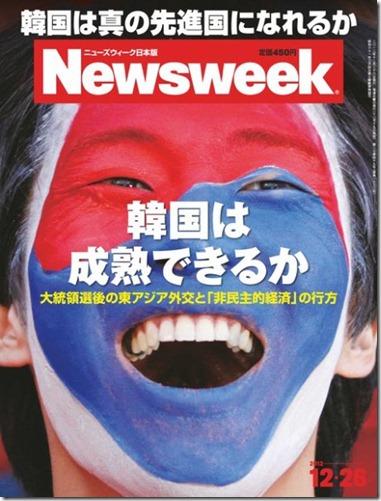 Newsweek cover 2
