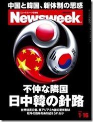 Newsweek 3rd cover
