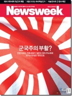 Newsweek Korea cover