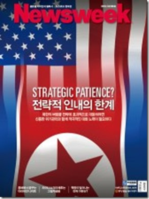 Newsweek Korea cover 2
