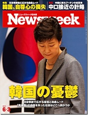Sewol Japan Cover