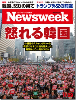 newsweek essay contest